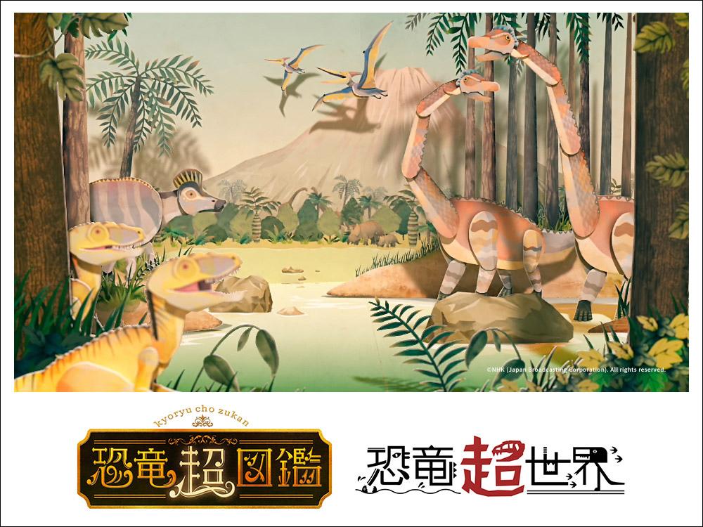 恐竜超図鑑・恐竜超世界(NHK)