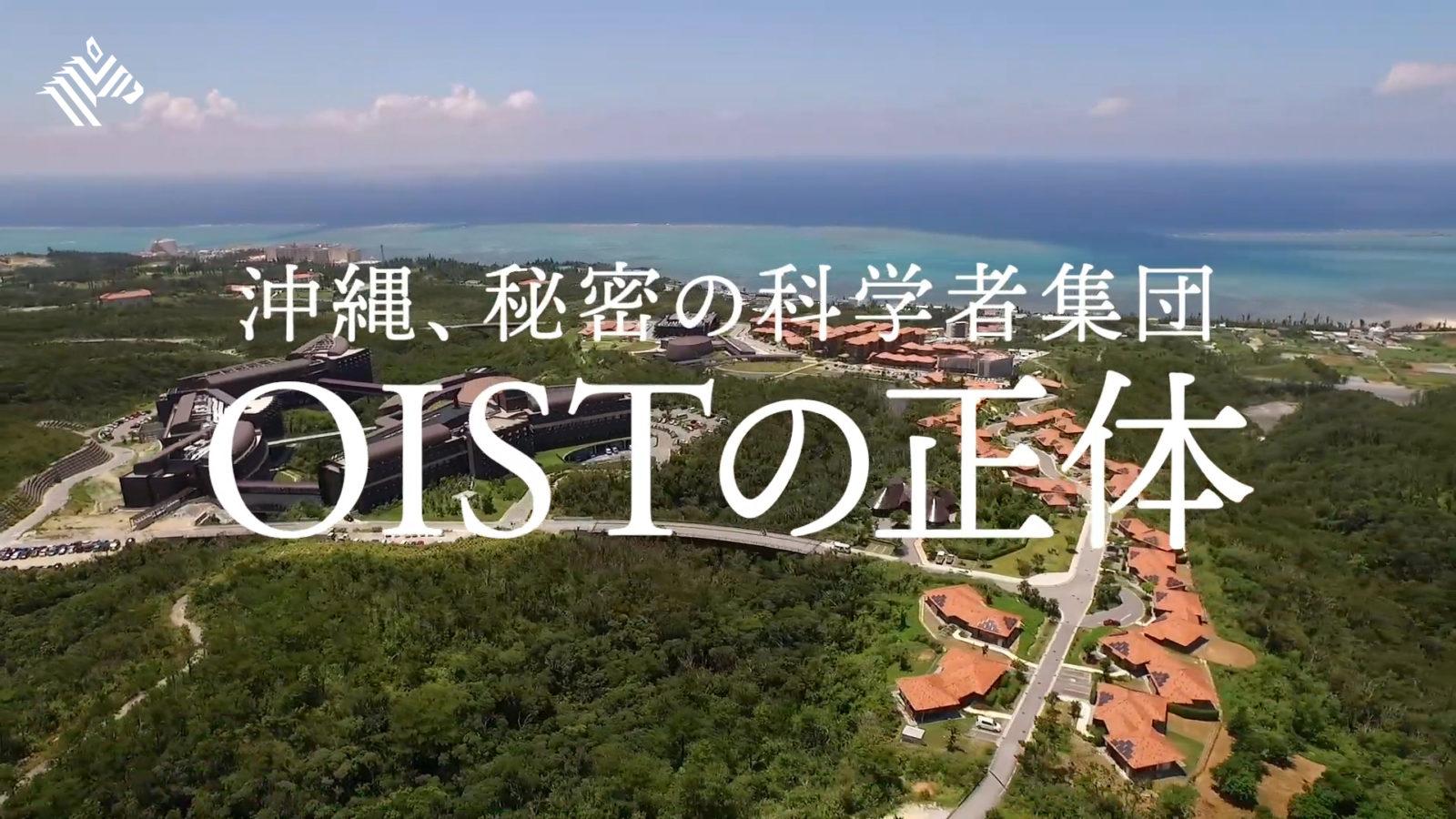 『沖縄、秘密の科学者集団 OISTの正体』