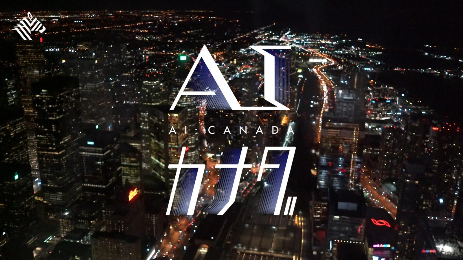 『AIカナダ』