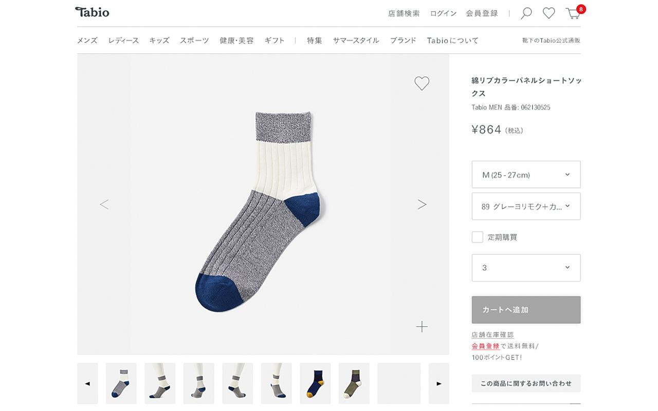 Tabio Online Store