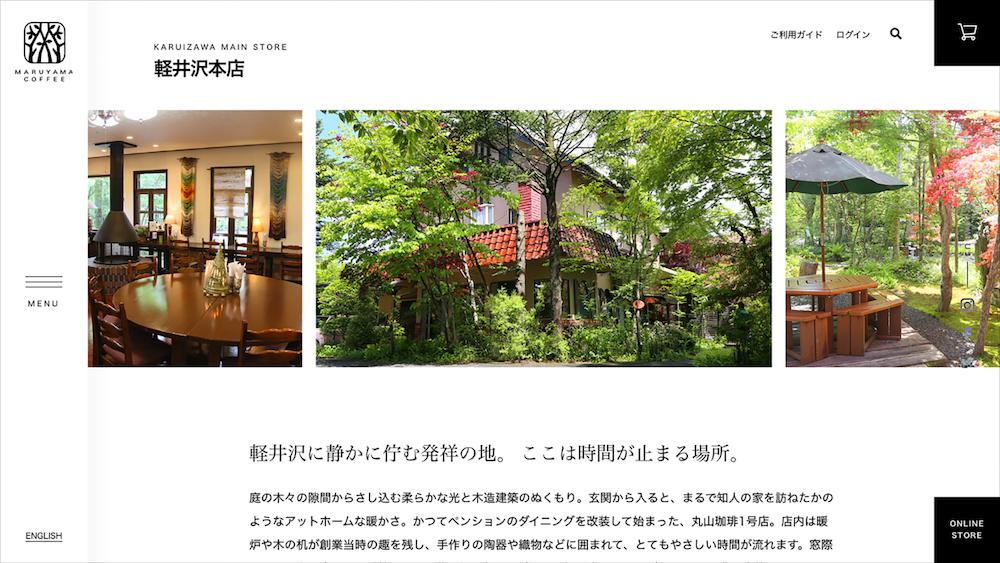 丸山珈琲ブランドサイト / ECサイト
