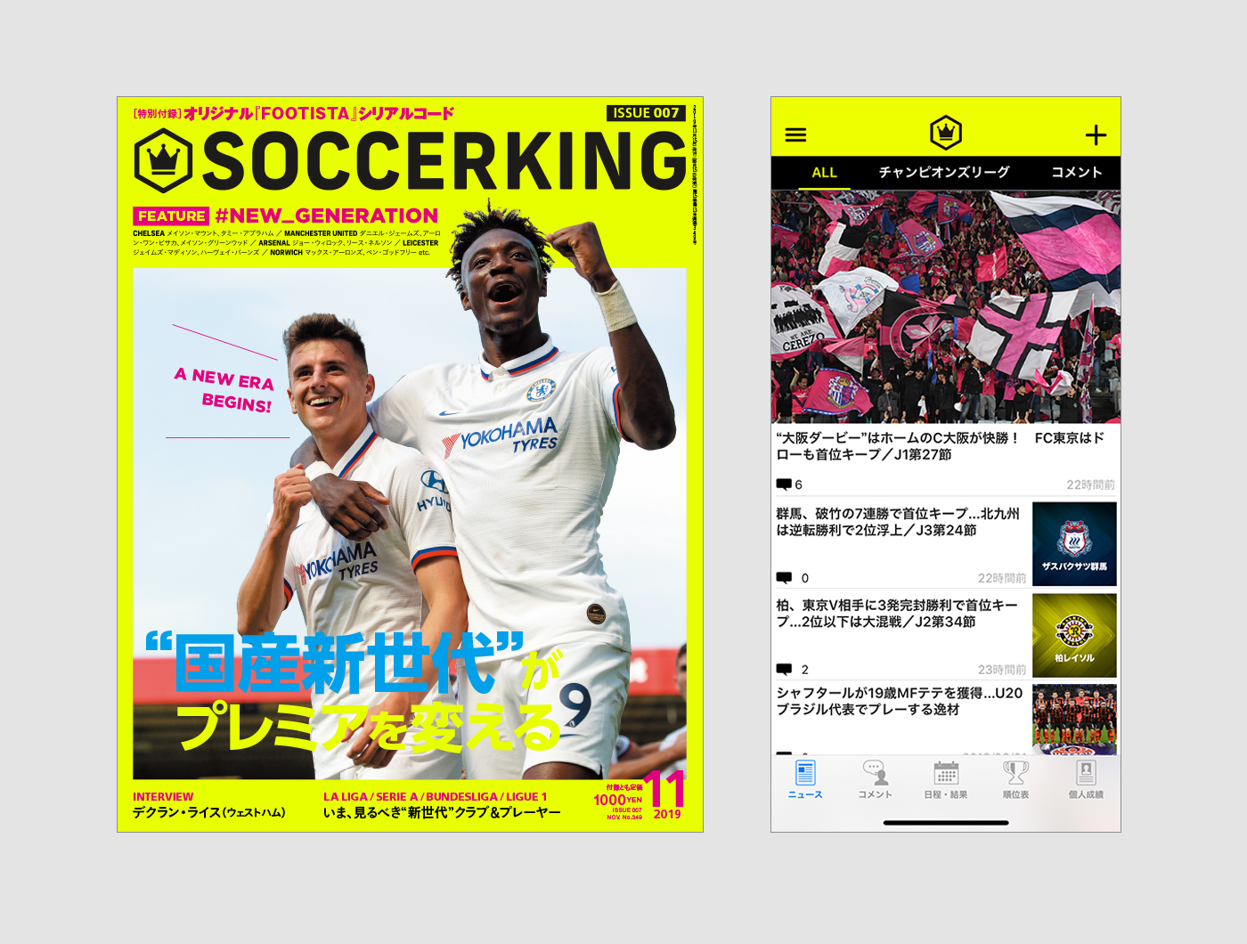 SOCCERKING(Magazine / APP)
