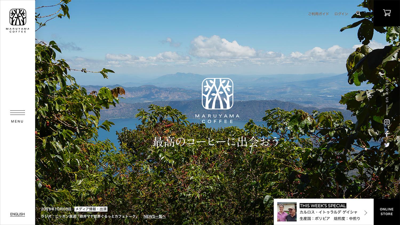 井上さんが手がけた、丸山珈琲のブランドサイト(画像提供:F&Sクリエションズ)