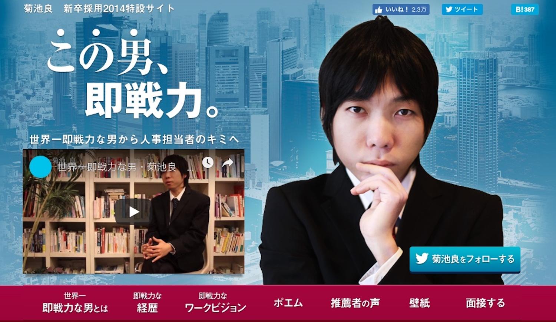 菊池さんが学生時代に制作したWEBサイト「世界一即戦力な男」は、書籍化、WEBドラマ化もされた