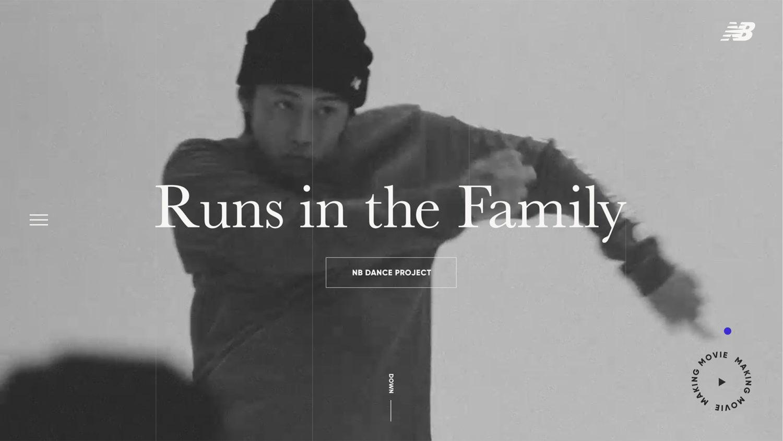 New Balanceがダンスシーンにフォーカスした新プロジェクト「Runs in the Family」。そのスペシャルサイトも手がけた(画像提供:IN FOCUS)