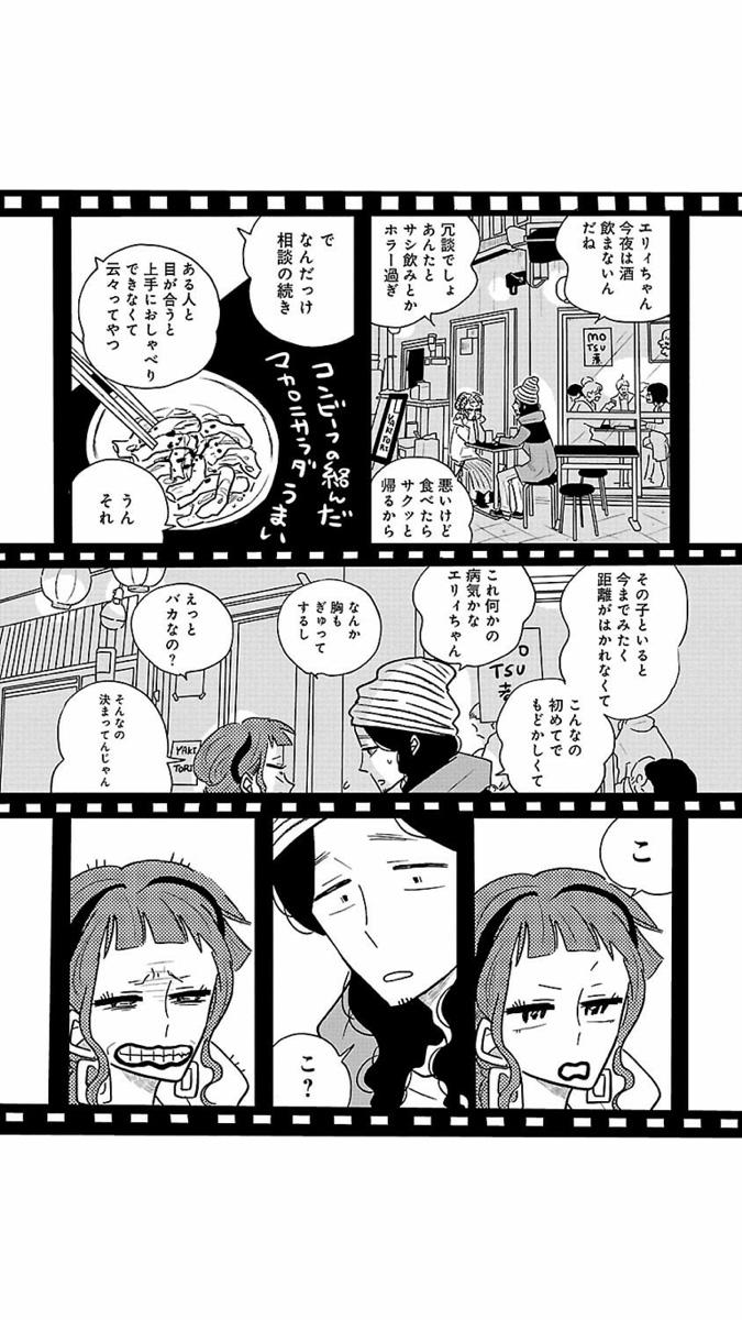『凪のお暇』6巻より ©コナリミサト(秋田書店)2017