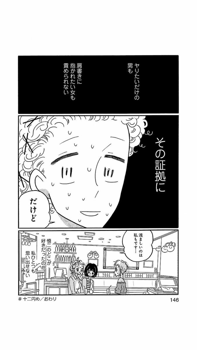『凪のお暇』2巻より ©コナリミサト(秋田書店)2017