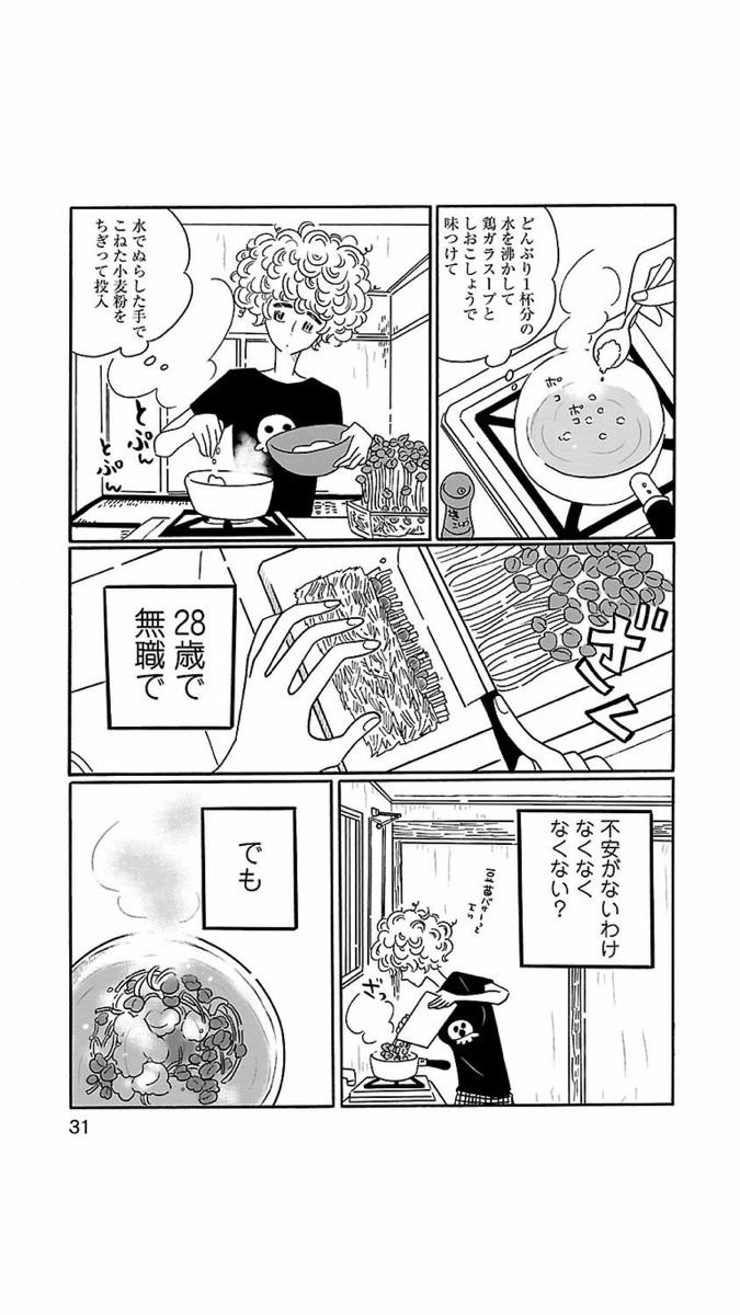 『凪のお暇』1巻より。すいとんをつくっているシーン ©コナリミサト(秋田書店)2017