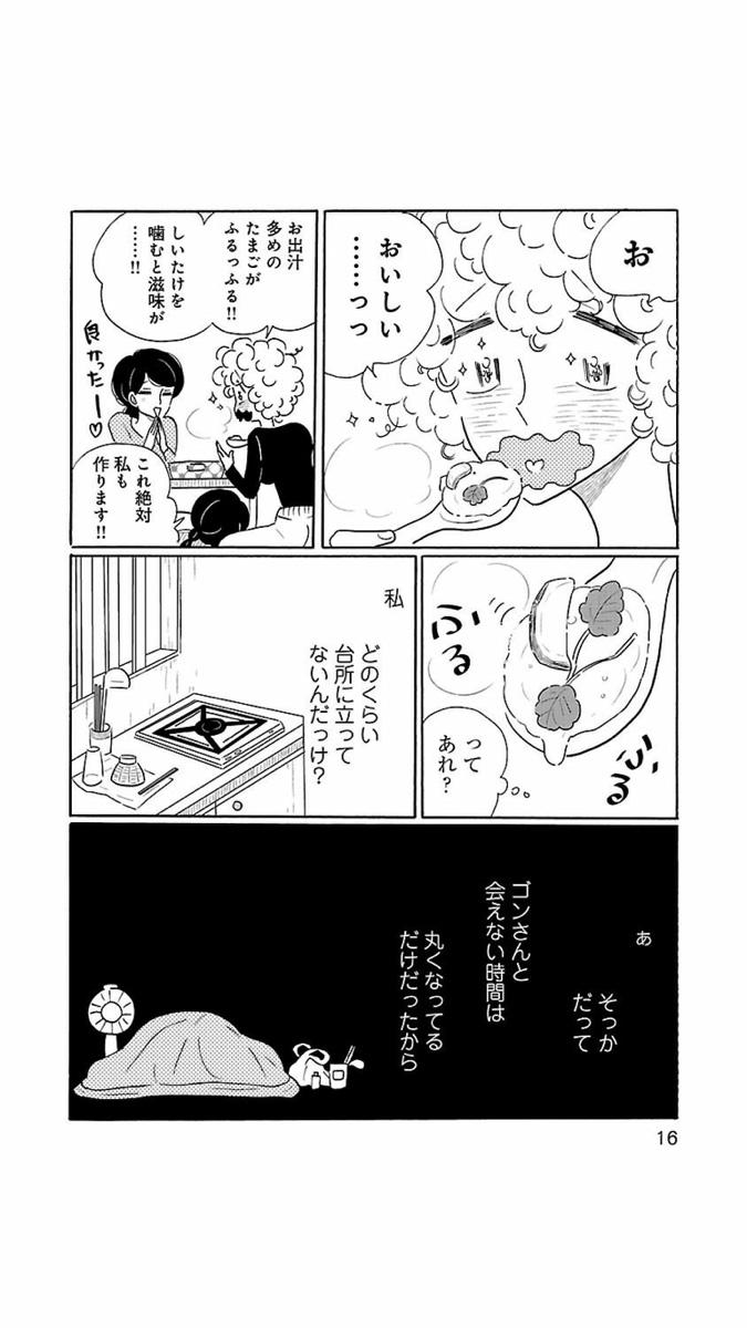 『凪のお暇』4巻より ©コナリミサト(秋田書店)2017