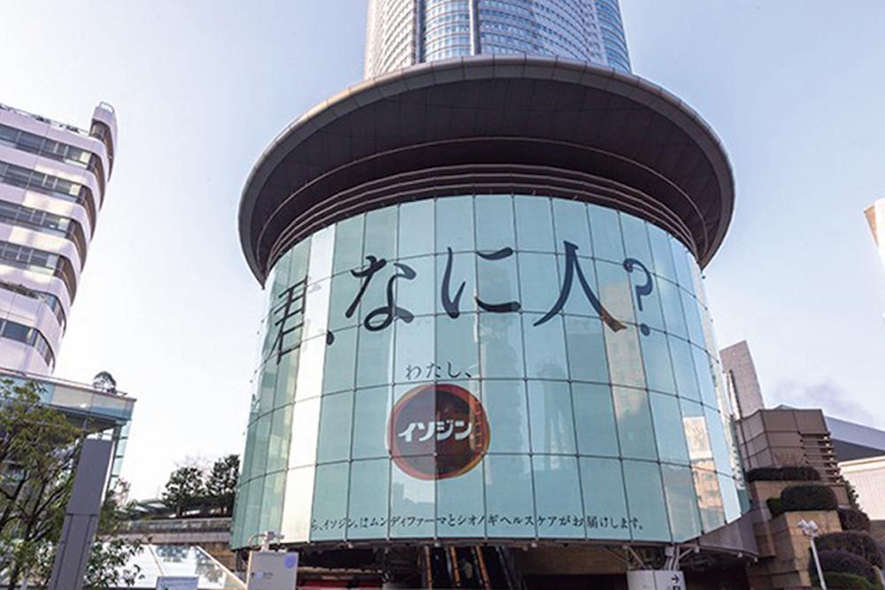 イソジン キャンペーン広告