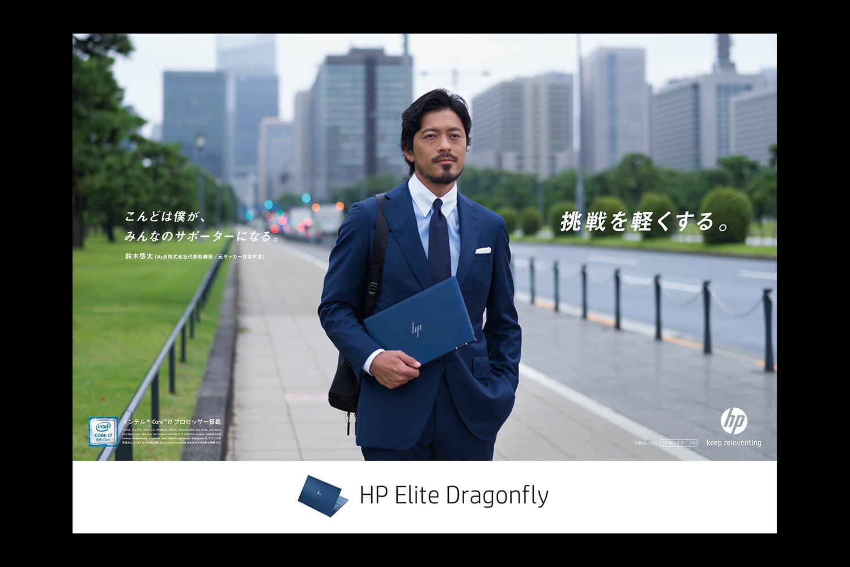HP Elite Dragonfly 広告