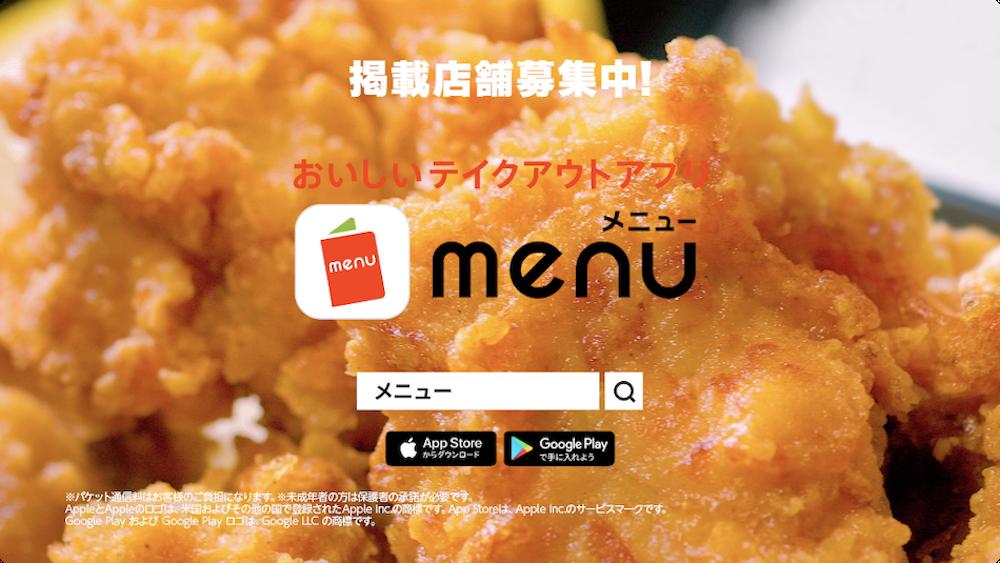 テイクアウトアプリ『menu』テレビCM