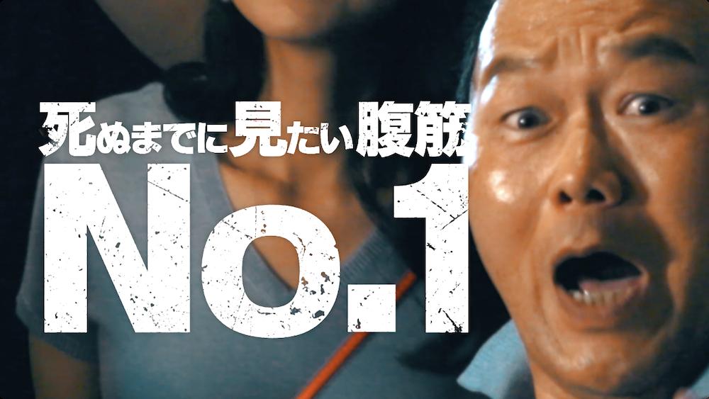ショップジャパン『アブクラッシャー』WEB動画広告